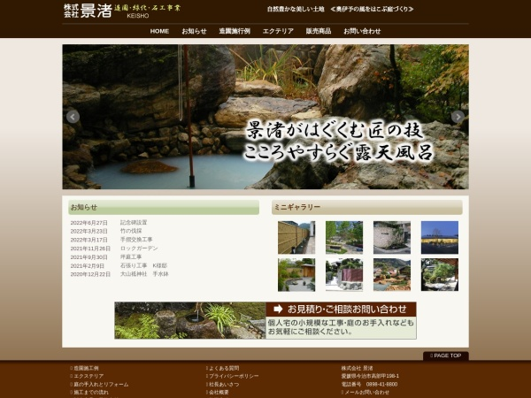 Screenshot of www.keisho-zouen.com