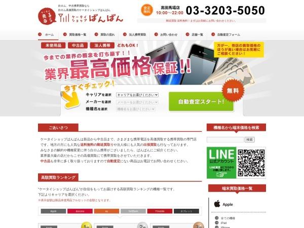 Screenshot of www.keitai-banban.com