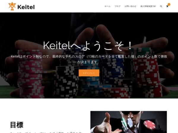 http://www.keitel.jp/