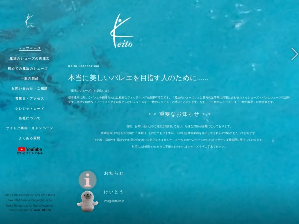 Screenshot of www.keito.co.jp