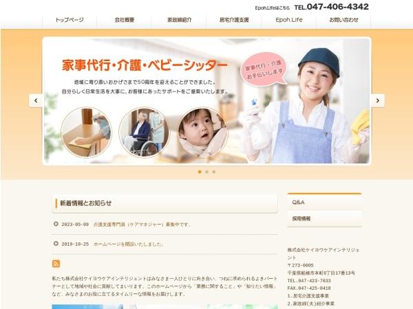 http://www.keiyo-care-i.jp