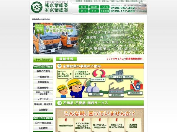Screenshot of www.keiyo-sogyo.co.jp