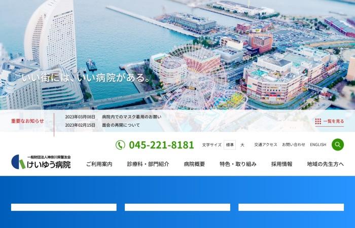 Screenshot of www.keiyu-hospital.com