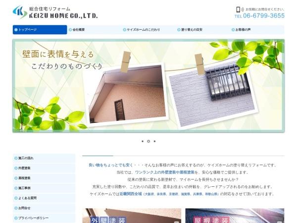 http://www.keizuhome.co.jp/