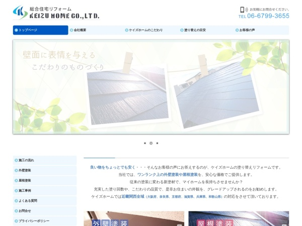 Screenshot of www.keizuhome.co.jp