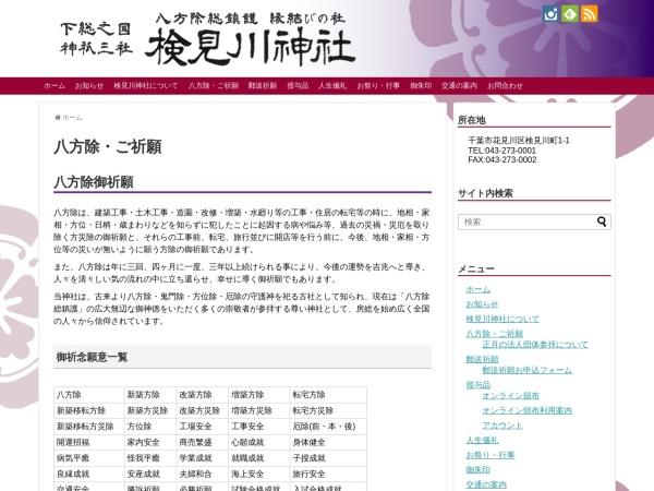Screenshot of www.kemigawa-jinja.com
