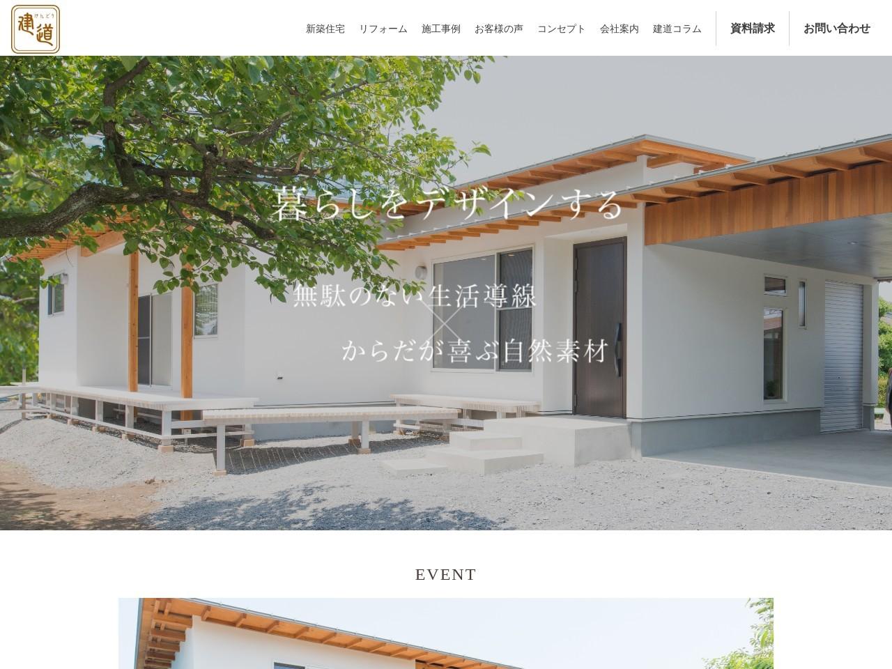 建道株式会社一級建築士事務所