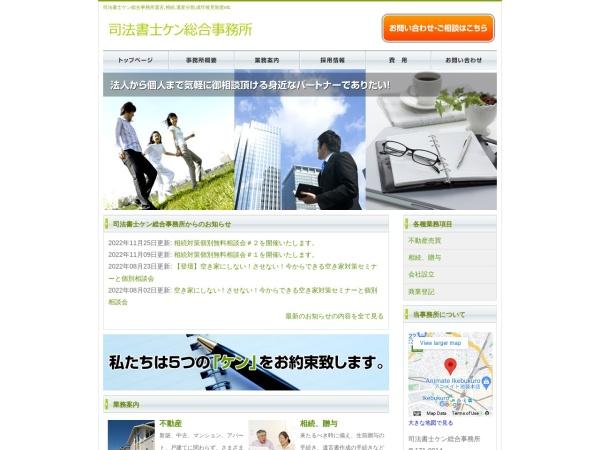 http://www.ken-sougou.com