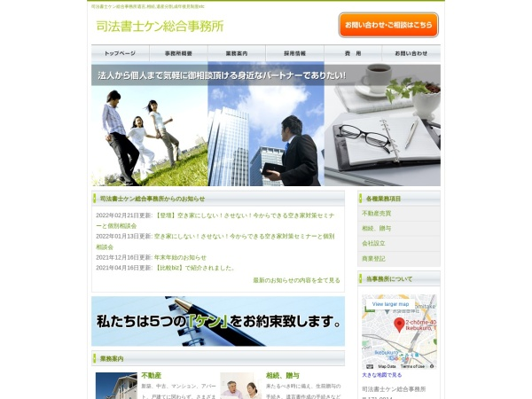 Screenshot of www.ken-sougou.com