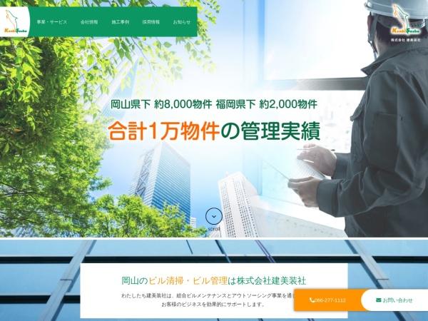 Screenshot of www.kenbisosha.co.jp