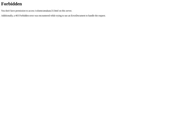 http://www.kenbiya.com/column/amakata/21.html