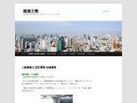 http://www.kenchikusi.co.jp/1kyugoukaku