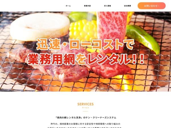 Screenshot of www.kencs.com