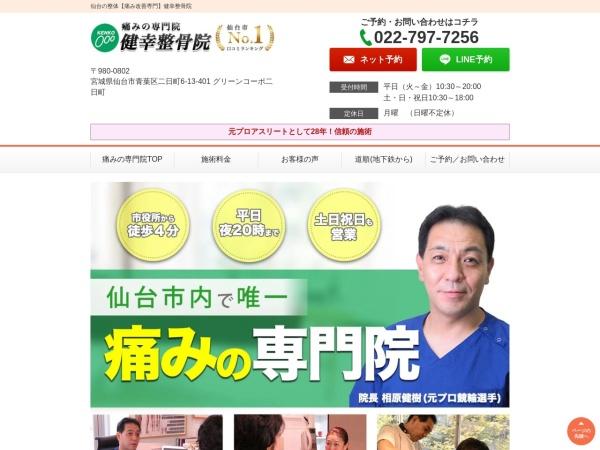 http://www.kenko-body.jp/