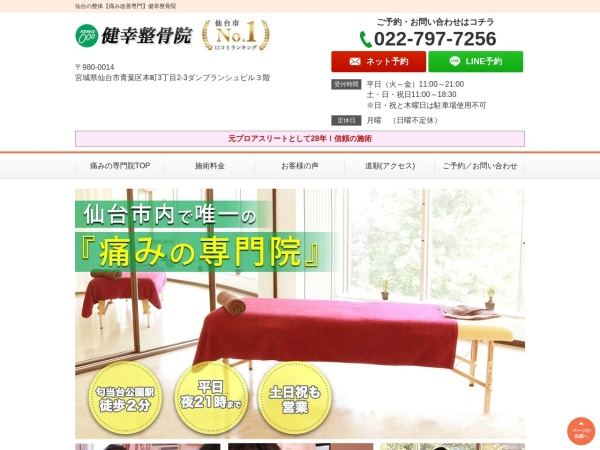 Screenshot of www.kenko-body.jp