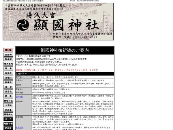http://www.kenkoku.sakura.ne.jp/index5.html