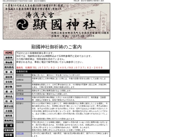Screenshot of www.kenkoku.sakura.ne.jp