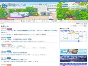 公益財団法人 滋賀県健康づくり財団