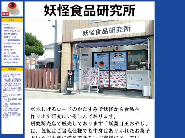 http://www.kenkyujo.jp