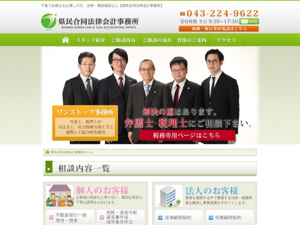 Screenshot of www.kenmin-law.com