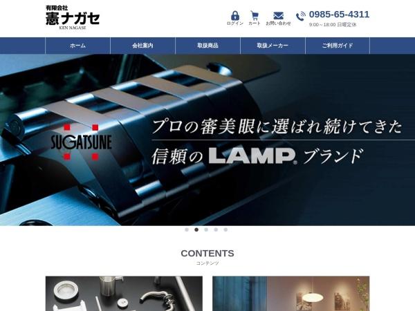Screenshot of www.kennagase.jp