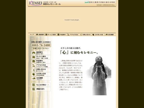 Screenshot of www.kenseikikaku.co.jp