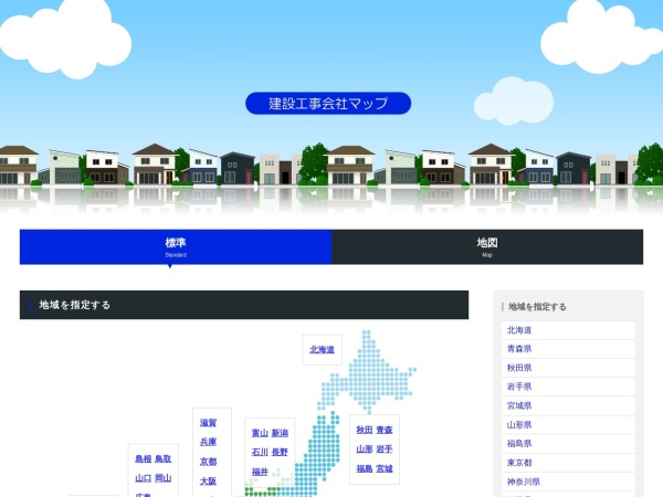 Screenshot of www.kensetumap.com