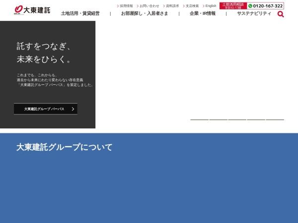 Screenshot of www.kentaku.co.jp