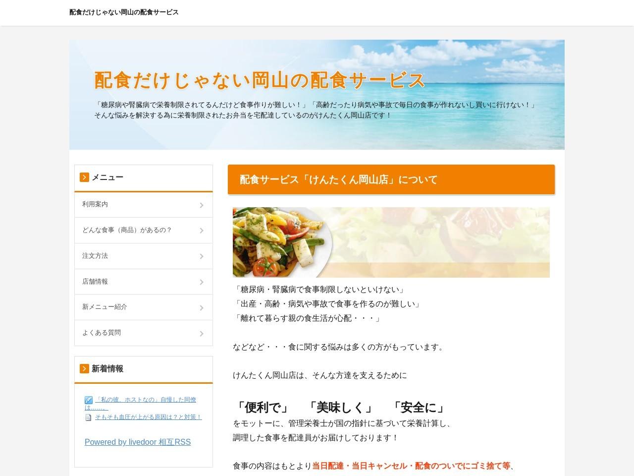けんたくん 岡山店 - 生活習慣病などの方へ健康管理食、お弁当宅配サービス