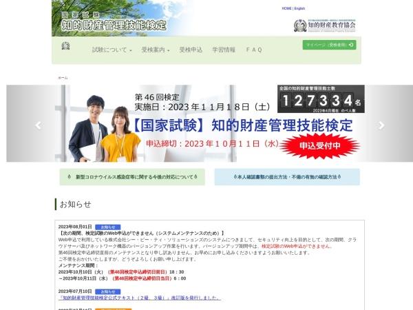 http://www.kentei-info-ip-edu.org/