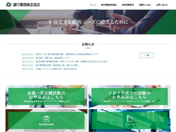 http://www.kenteishiken.gr.jp/