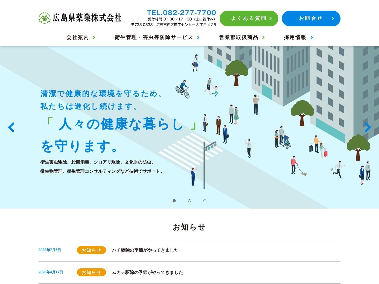 広島県薬業株式会社