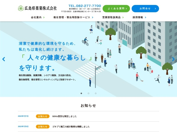 Screenshot of www.kenyaku.co.jp