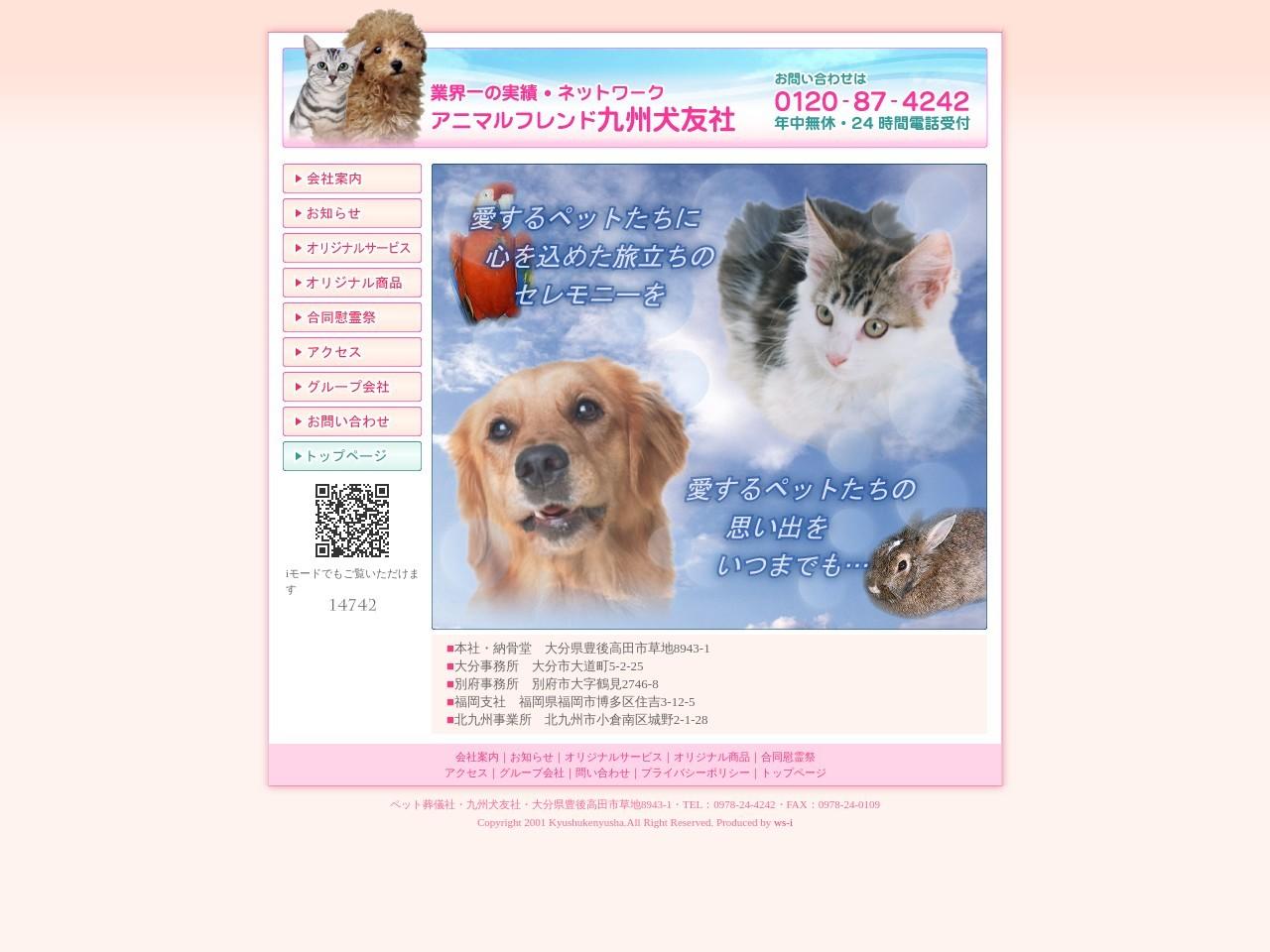 有限会社九州犬友社
