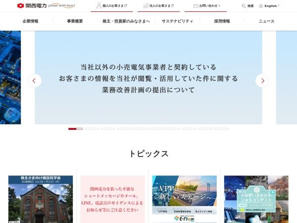 Screenshot of www.kepco.co.jp