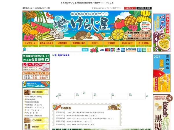 Screenshot of www.kerajiya.com