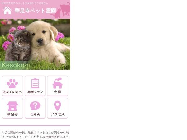 Screenshot of www.kesokuji.com