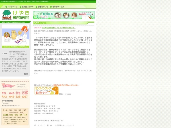 Screenshot of www.keyaki-ah.com