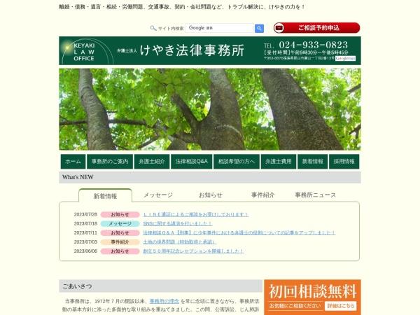 Screenshot of www.keyaki-law.gr.jp