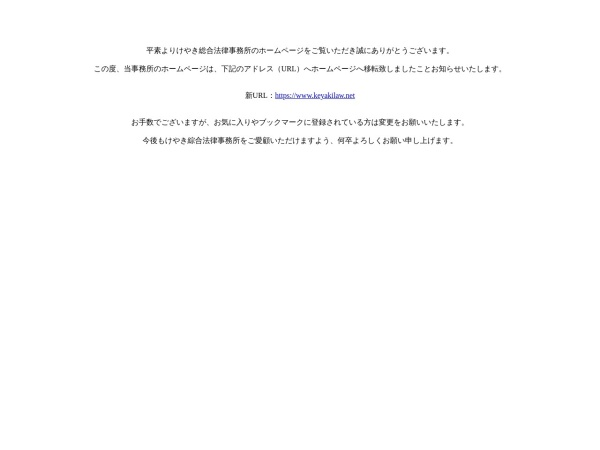 Screenshot of www.keyakilaw.com