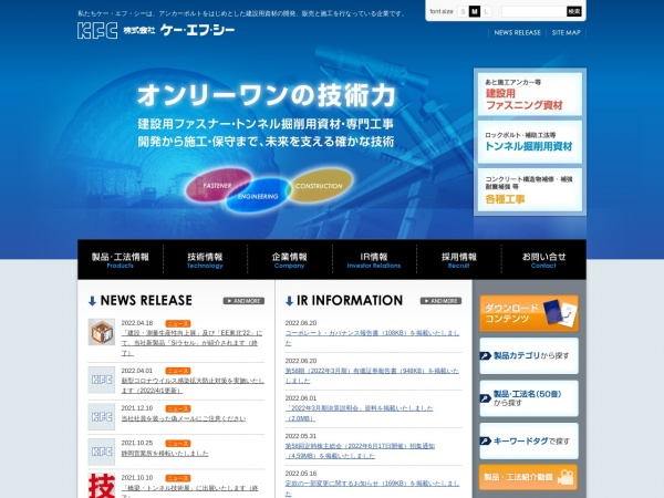 Screenshot of www.kfc-net.co.jp