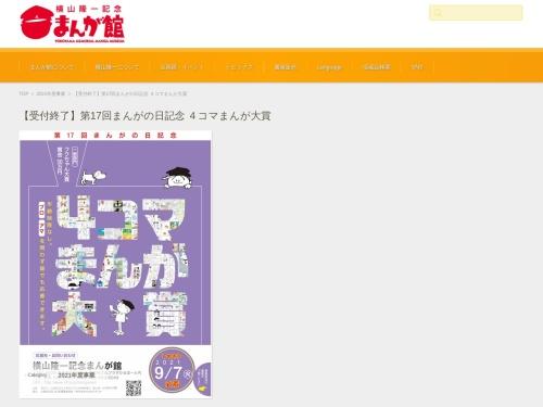 Screenshot of www.kfca.jp