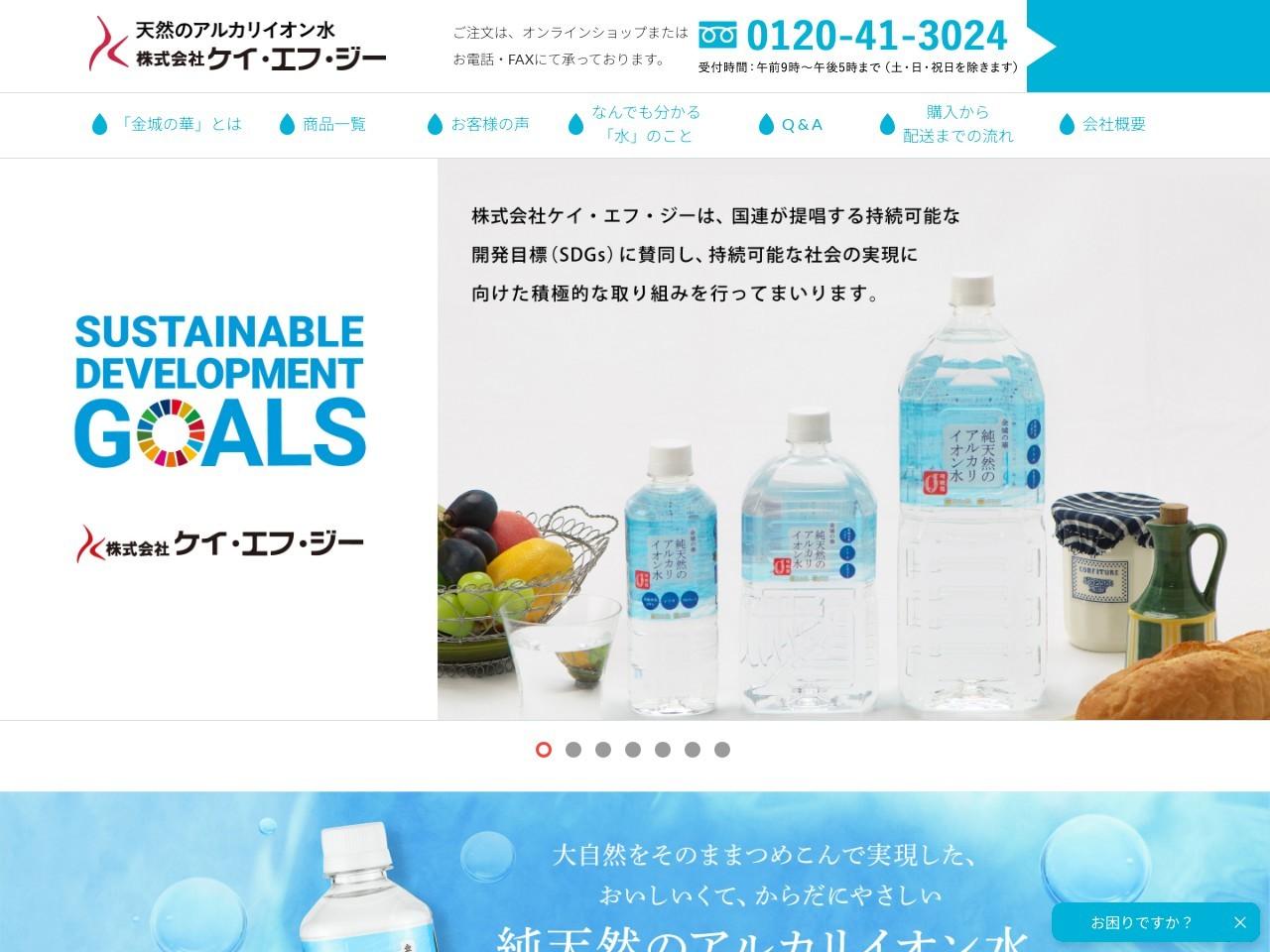 水の通販【アルカリイオン水 金城の華】