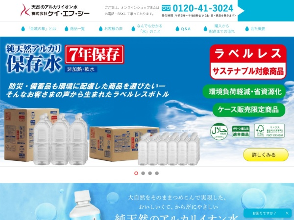Screenshot of www.kfg.co.jp