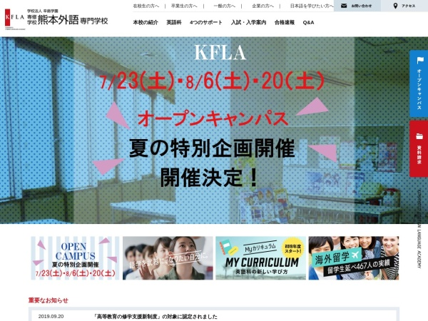 Screenshot of www.kfla.ac.jp