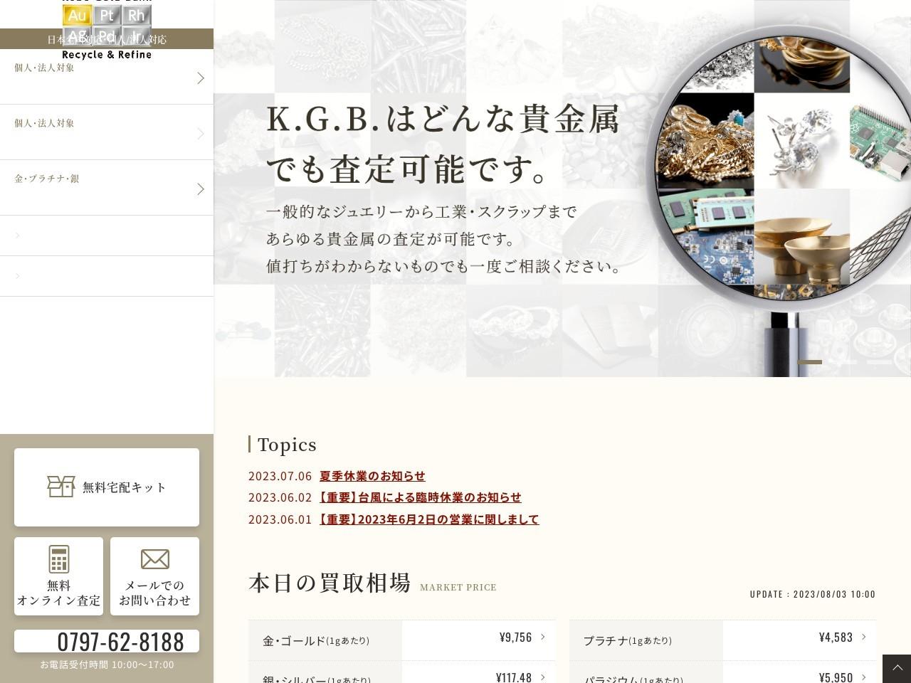 金プラチナ・貴金属買取|K.G.B. 神戸ゴールドバンク