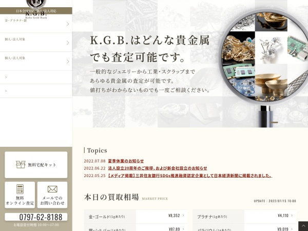 Screenshot of www.kgb.co.jp