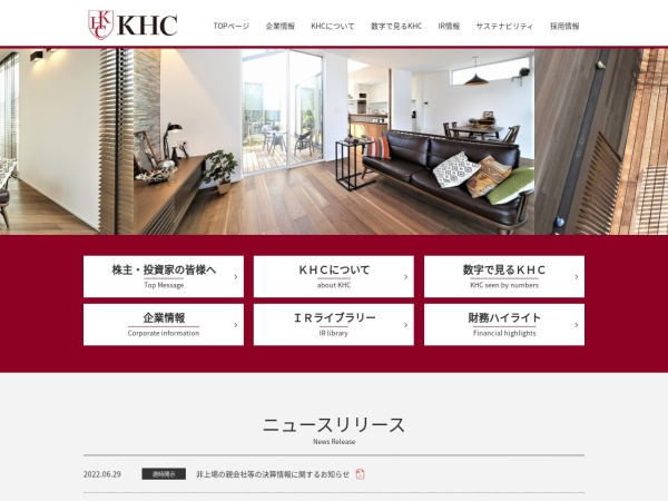 Screenshot of www.khc-ltd.co.jp