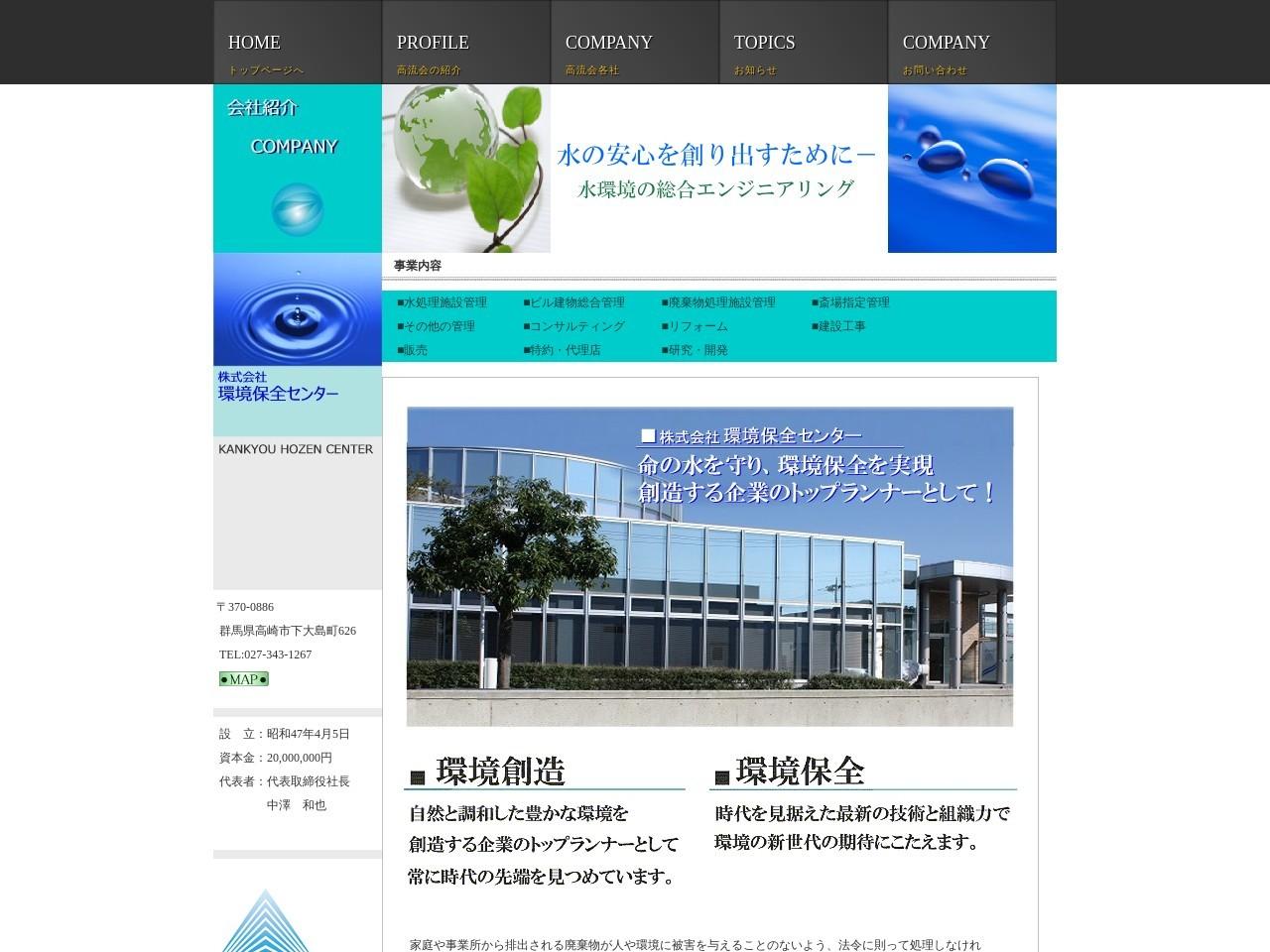 株式会社環境保全センター