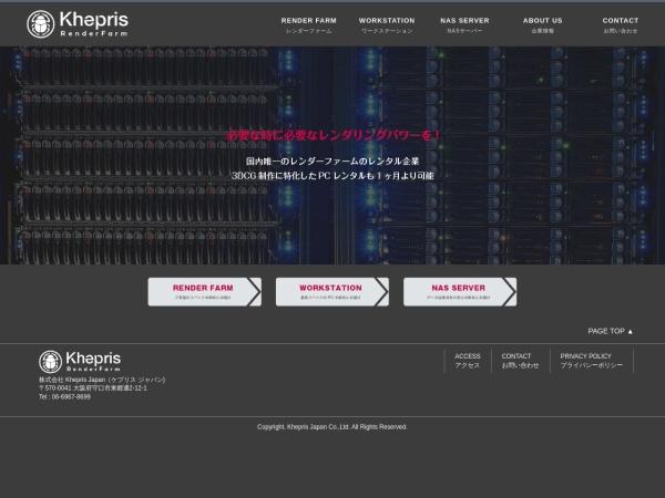 http://www.khepris-japan.com/